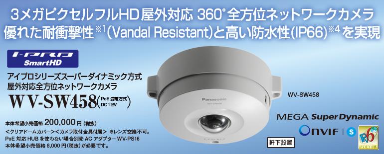 WV-SW458 監視カメラ WV-SW458 3メガピクセル、フルHD対応 多彩な撮影モードで全方位を監視 優れた耐衝撃性 高い防水性 2エリアVIQS 魚眼防犯カメラ 魚眼監視カメラ 魚眼レンズ