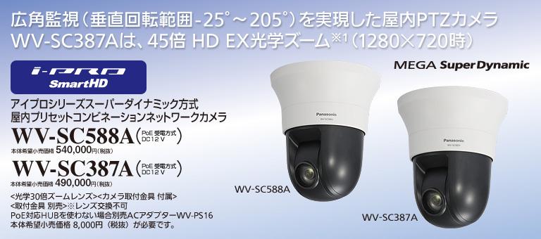 WV-SC588A 監視カメラ WV-SC588A 光学30倍ズームレンズ&高精度プリセット機能を搭載 ほこりの侵入を軽減する防塵構造によりドームカバーレスを実現 SDXC / SDHC / SDメモリーカードスロットを搭載