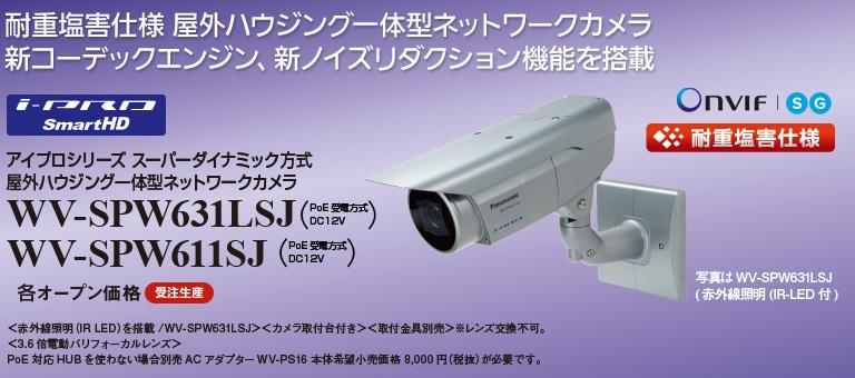WV-SPW631LSJ ネットワークカメラ屋外ハウジング一体型 Panasonic WV-SPW631LSJ