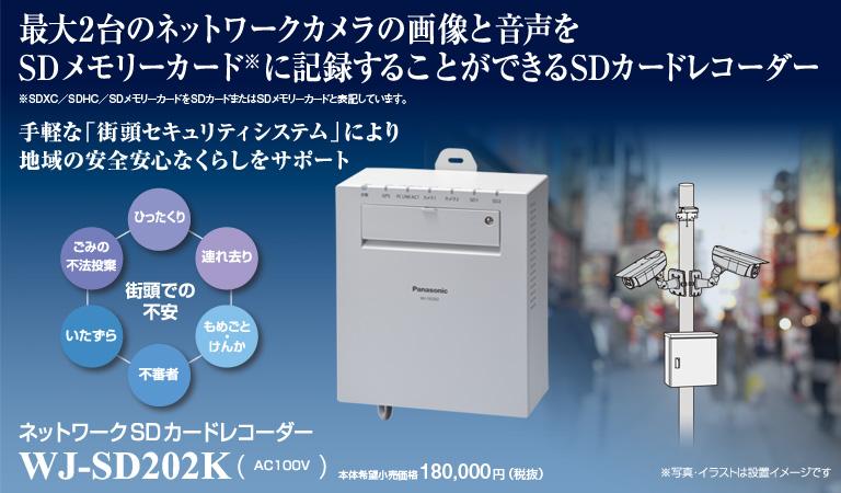 ネットワークSDカードレコーダー WJ-SD202K