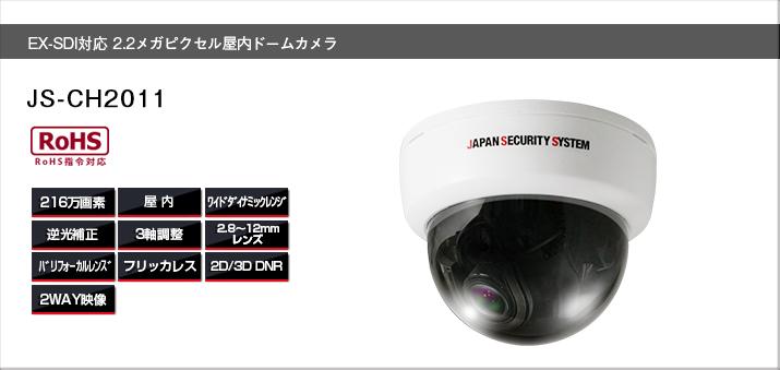 JS-CH2011 ドーム型防犯カメラ 屋内ドームカメラ 日本製 防犯カメラ 監視カメラ