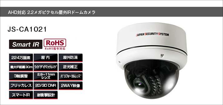 JS-CA1021 AHDカメラ AHDカメラ防犯カメラ AHD対応カメラ 日本製 防犯カメラ