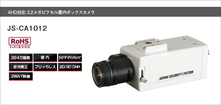 JS-CA1012 AHDカメラ AHDカメラ防犯カメラ AHD対応カメラ 日本製 防犯カメラ