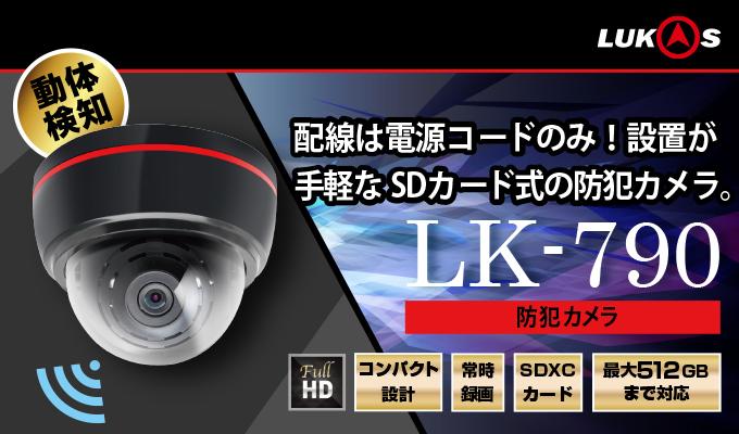 LK-790 自己録画機能搭載ドーム型カメラ