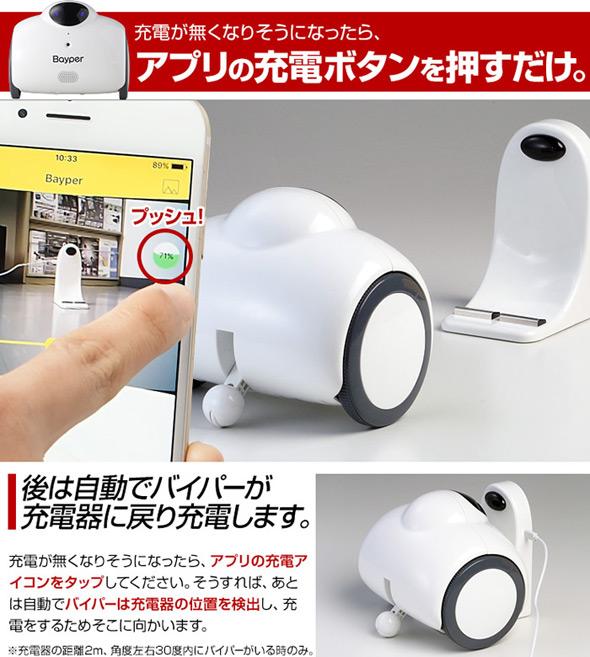 3R-BAYPER 家庭用見守りロボット ペット見守りカメラ