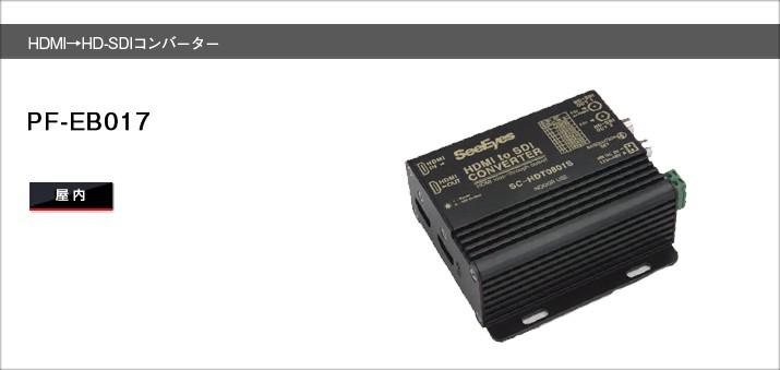 PF-EB017 HDMI→HD-SDIコンバーター 日本防犯システム コンバーター 防犯カメラ用コンバーター ★御殿場在庫