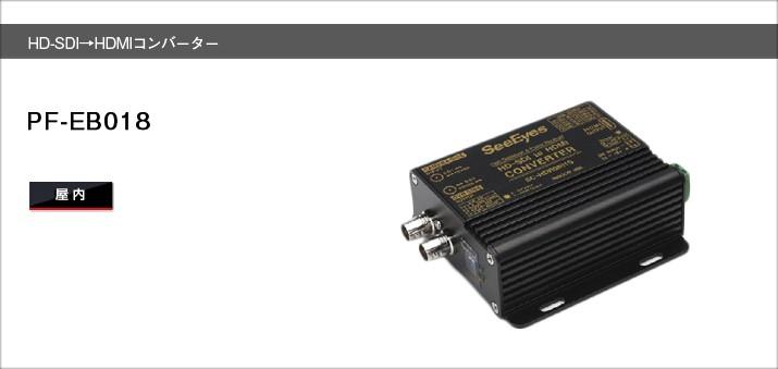PF-EB018 HD-SDI→HDMIコンバーター 日本防犯システム コンバーター 防犯カメラ用コンバーター★御殿場在庫