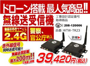 WTW-TR23 デジタル無線送受信器 2.4GHz無線送受信ユニット メーカー、弊社共に最終在庫 ワイヤレス
