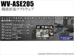 Panasonic i-Proシリーズ 機能拡張ソフトウェア【WV-ASE205】
