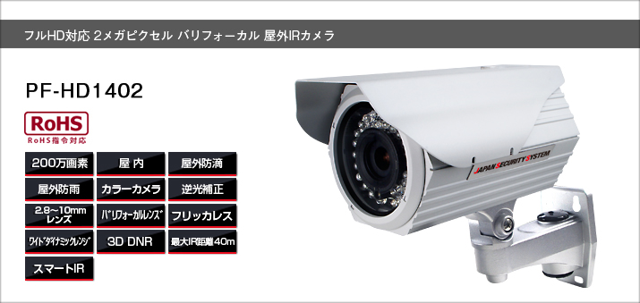 PF-HD1402 防犯カメラ専門店 フルハイビジョンに対応した200万画素カメラ HD-SDI方式電源分離型屋内外IR防犯カメラ 高画質赤外線カメラ 日本防犯システム, 守山区:6ef5b658 --- luzernecountybrewers.com