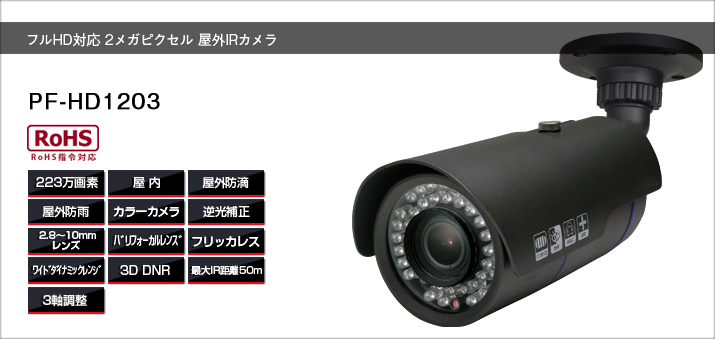 PF-HD1203 日本防犯システム