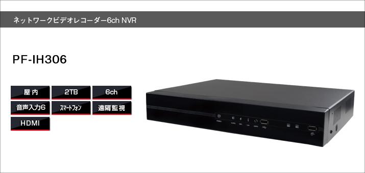 PF-IH306 簡単操作の高性能ネットワーク遠隔監視機能標準付属 遠隔ソフトで自由に監視・再生可 USBポートでハードディスクに録画した映像のバックアップ及びパソコンへの外部出力、録画可 PF-IH306 日本防犯システム