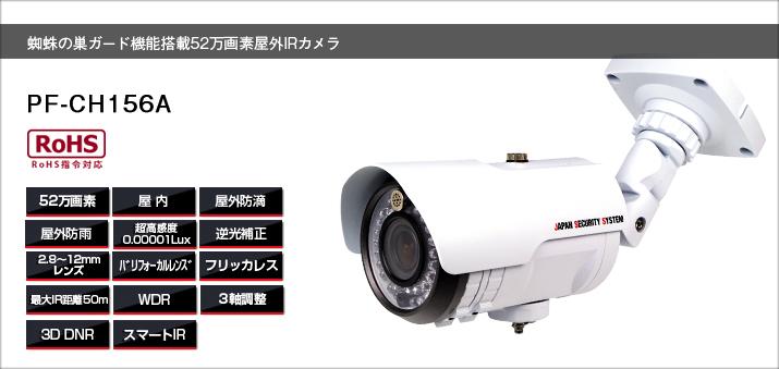 PF-CH156A 蜘蛛の巣ガード機能搭載 バリフォーカル屋外カメラ送料無料 日本防犯システム正規代理店IR LED搭載 156 はリニューアルして156Aとなります