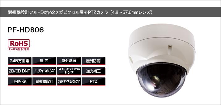 PF-HD806 HD-SDI対応カメラ 日本防犯システム 対衝撃設計フルHD対応 2メガピクセル屋外PTZカメラ (4.8~57.6mmレンズ) 逆光補正機能 PTZカメラ ハイスピードドームカメラ