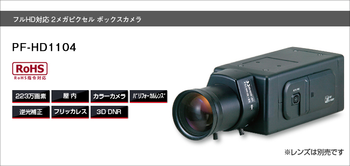 PF-HD1104 監視カメラ フルHD対応 2メガピクセル ボックスカメラBOX型カメラ 送料無料日本防犯システム 223万画素
