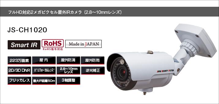 JS-CH1020日本防犯システム フルHD対応2メガピクセル屋外IRカメラ(2.8~10mmレンズ)223万画素 次世代スーパー・デジタル・ノイズ・リダクション(3D-DNR)機能 Panasonic製1/3インチ イメージセンサー 2メガピクセル Made in Japan シリーズ