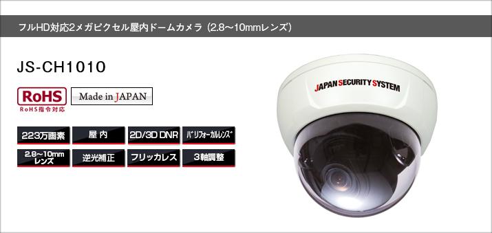 JS-CH1010 日本防犯システム フルHD対応2メガピクセル屋内ドームカメラ(2.8~10mmレンズ)223万画素 次世代スーパー・デジタル・ノイズ・リダクション機能 1/2.9インチ Panasonic CMOS Image Sensor Made in Japan