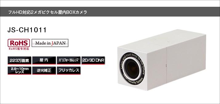 JS-CH1011 223万画素 日本防犯システム Panasonic製1/3インチ 2.1Megapixel CMOS 最高映像伝送方法であるHD-SDIに対応 最大32倍のデジタルズーム、ミラー機能、モーション機能、プライバシーゾーン機能 Made in Japan シリーズ