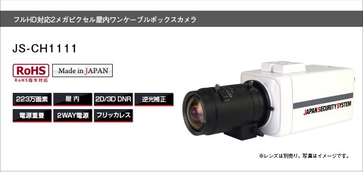JS-CH1111 223万画素 日本防犯システム フルHD対応2メガピクセル屋内ワンケーブルBOXカメラ 高品質ワンケーブルカメラ ワンケーブル、2ケーブル方式両方の2way選択可能 Made in Japan シリーズ