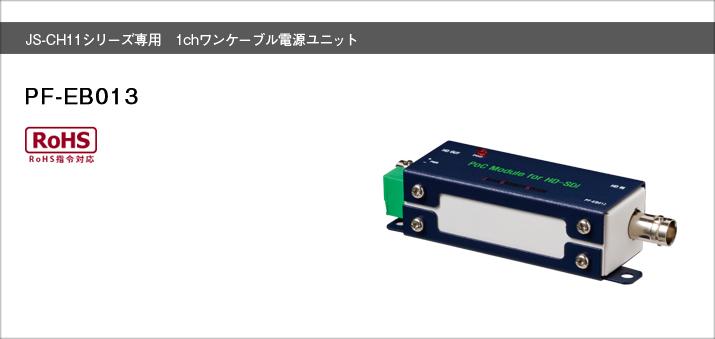 PF-EB013 JS-CH11シリーズ専用 1ch ワンケーブル電源ユニット カメラ1台に対応 JS-CH1110、1111、1120、1121専用ワンケーブル電源ユニット 最大200mまでの配線が可能(5C-FB使用時) Made in Japan シリーズ