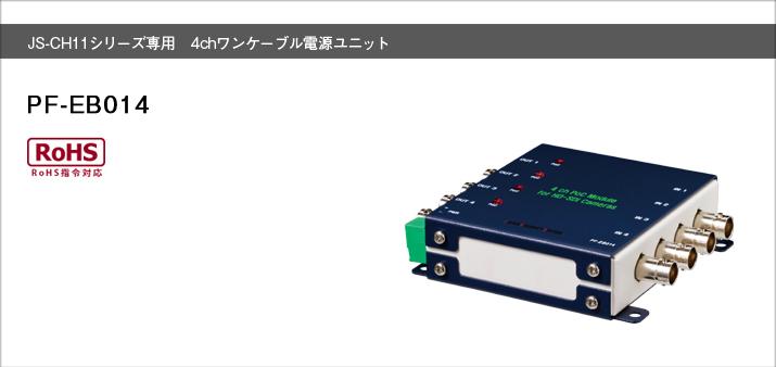 <title>日本防犯システム日本が世界に誇る技術と美 最新機能を集結した安心と信頼の国産モデル PF-EB014 日本防犯システム カメラ4台まで対応 JS-CH1110 1111 1120 1121専用ワンケーブル電源ユニット 最大200mまでの配線が可能 5C-FB使用時 Made 人気の定番 in Japan シリーズ</title>