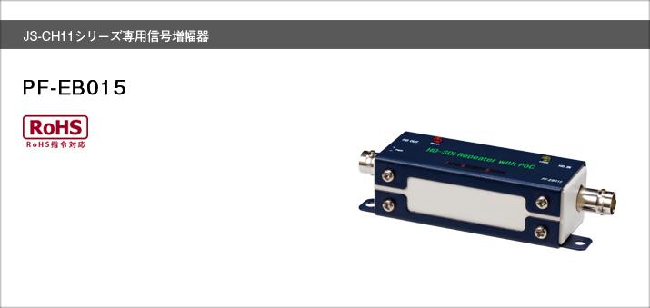 PF-EB015 日本防犯システム SDI配線を長距離配線する際に使用します JS-CH1110、1111、1120、1121専用増幅器となります 最大200mまでの配線が可能(5C-FB使用時) Made in Japan シリーズ