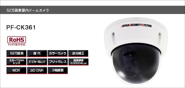 PF-CK361 52万画素ドームカメラ 撮影範囲水平:約24~96度 上下:約18~71度