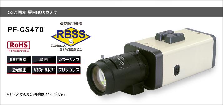 PF-CS470 ★★★