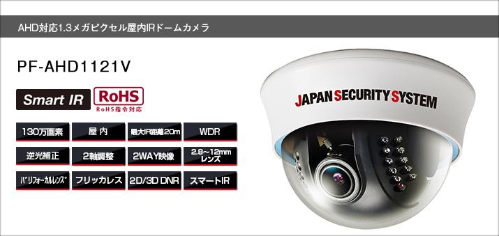 PF-AHD1121V 高画質映像をそのままに最長で約500m遠方まで送信可能 日本防犯システム社製