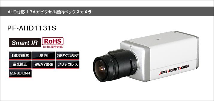 PF-AHD1131S 日本防犯システム社製