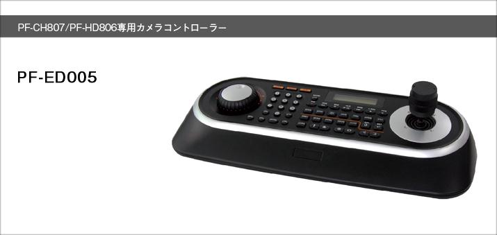 PF-ED005 PF-AHD808専用カメラコントローラー 正規販売代理店