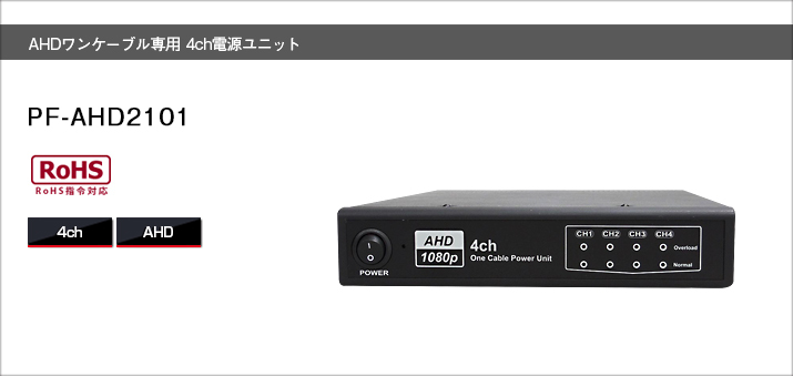 PF-AHD2101