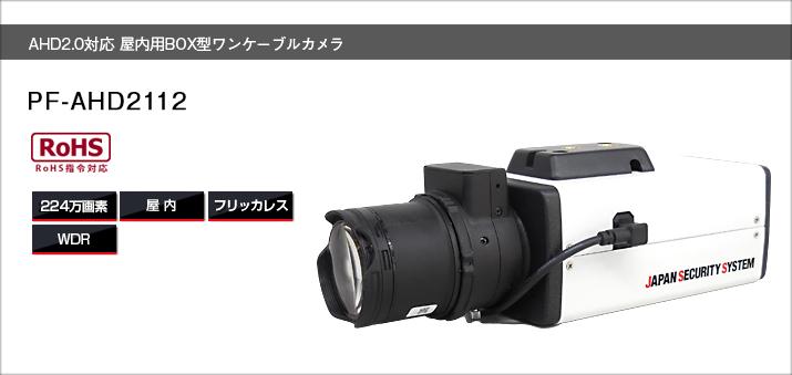PF-AHD2112 AHD2.0対応 屋内用BOX型ワンケーブルカメラ レンズ別売り