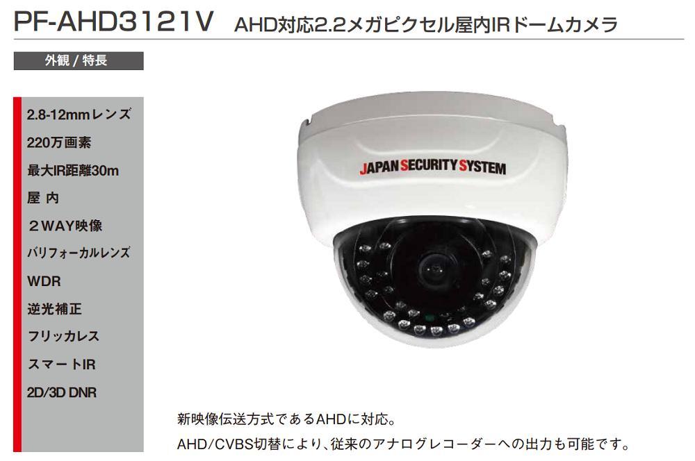 PF-AHD3121V AHD対応2.2メガピクセル屋内IRドームカメラ フルハイビジョン