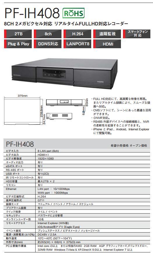 PF-IH408 日本防犯システム 8CHネットワークビデオレコーダー 2メガピクセル リアルタイムFULLHD対応
