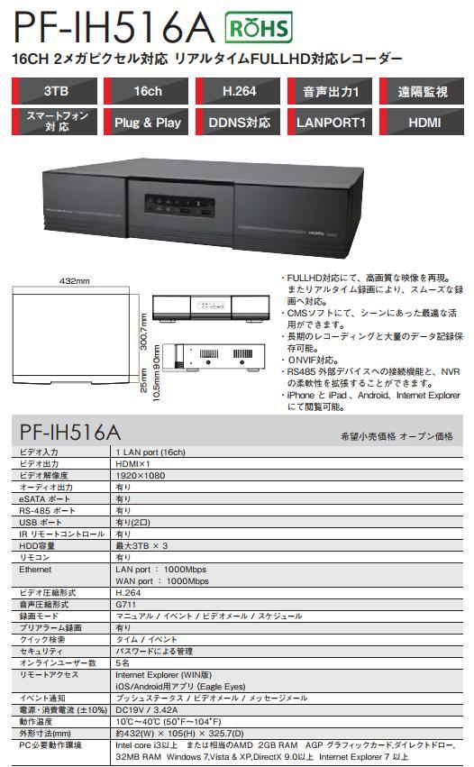 PF-IH516 日本防犯システム 16CHネットワークビデオレコーダー 2メガピクセル リアルタイムFULLHD対応