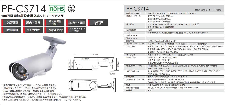 PF-CS714 ネットワークカメラ 100万画素簡単設定ネットワークカメラ 赤外線LEDで夜間も安心