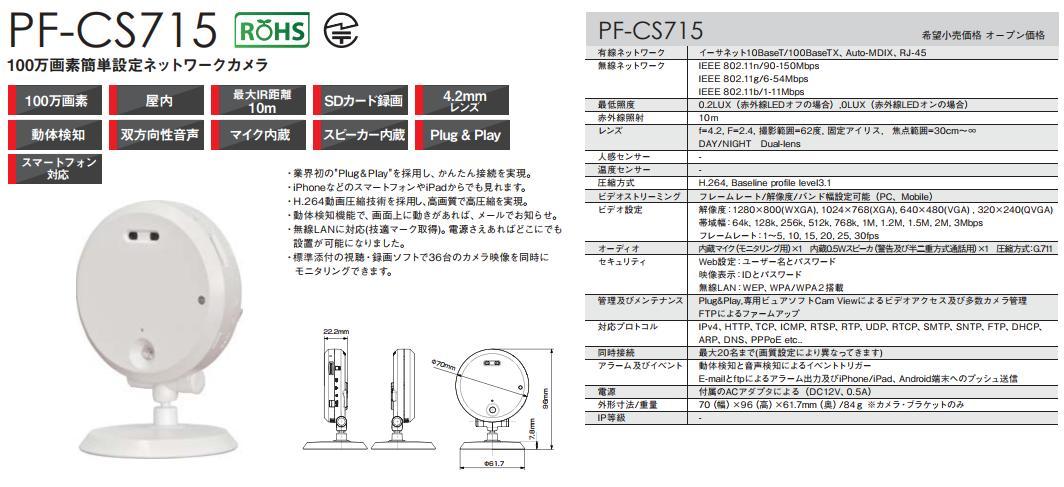 PF-CS715 ネットワークカメラ 100万画素簡単設定ネットワークカメラ 赤外線LEDで夜間も安心
