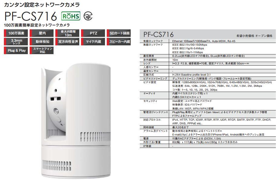 PF-CS716 ネットワークカメラ 100万画素簡単設定ネットワークカメラ 赤外線LEDで夜間も安心