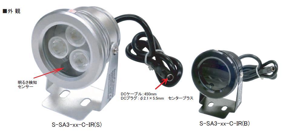 S-SA3-IR 赤外線投光器 WTW-F5085の代替え機として 不可視赤外線投光器 不可視は波長940を選んでください。