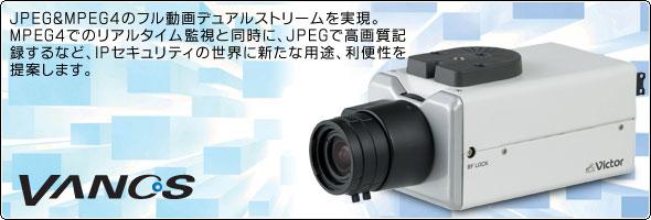 """ビクターVN-V25ネットワークカメラ""""高画質""""なJPEGと""""動画の滑らかな""""MPEG4、2つの映像圧縮方式に対応JPEG&MPEG4の同時フル動画配信PoE対応日本ビクター ネットワークカメラ VN-V25 VN-V25"""