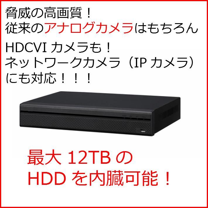 SKS-hcvr7216 16chデジタルレコーダー 2TB内臓 ハイブリッドレコーダー 各CHのビデオ入力は HDCVI アナログ IP の3種類対応! マルチネットワーク監視に対応!