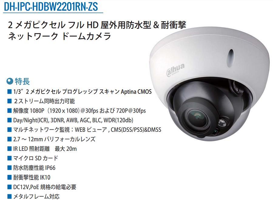 DH-IPC-HDBW2201RN-ZS