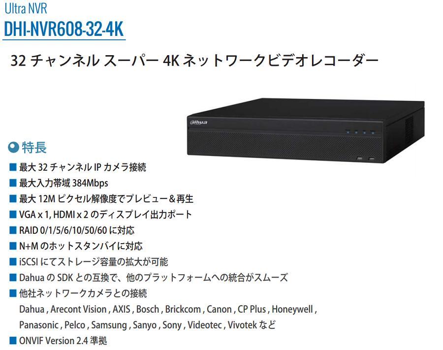 DHI-NVR608-32-4K