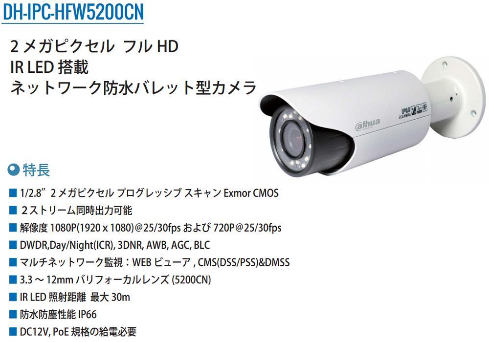 DH-IPC-HFW5200CN 防水防塵性能 IP66 Dahua