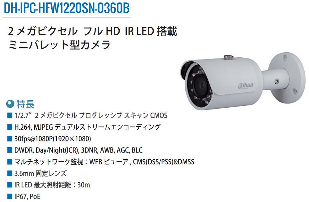 DH-IPC-HFW1220SN-0360B