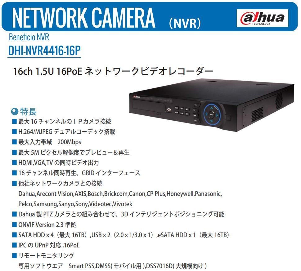 DHI-NVR4416-16P Poe対応ネットワークレコーダー