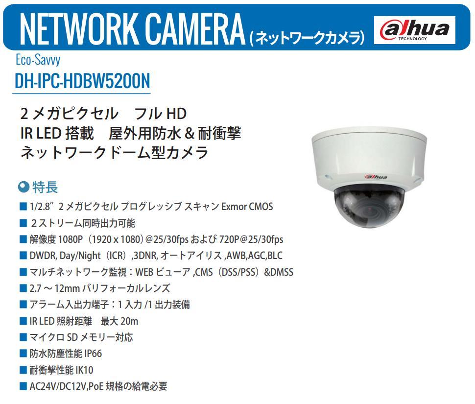 DH-IPC-HDBW5200N バリフォーカルレンズ2.7~12mm SDカード録画