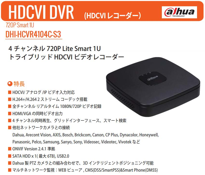 DHI-HCVR4104C-S3 4ch