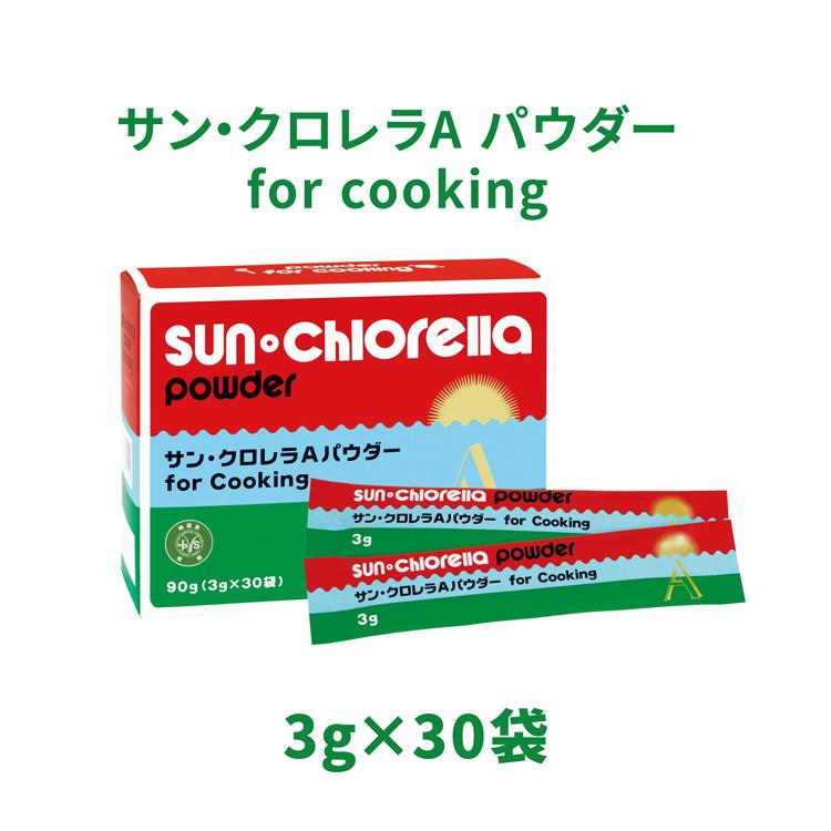 特価品コーナー☆ 不足している栄養を簡単にサプリメントで 送料無料サン クロレラA クロレラ 日本最大級の品揃え パウダー 30包